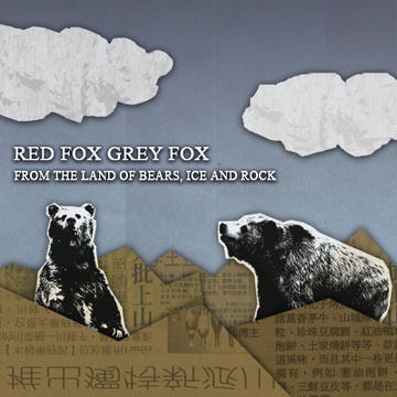 Up With Mittens, Down With Gloves, by Red Fox Grey Fox on OurStage
